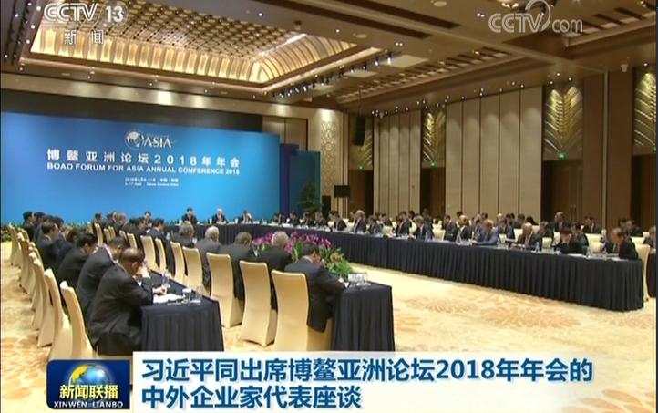 习近平同出席博鳌亚洲论坛的中外企业家代表座谈