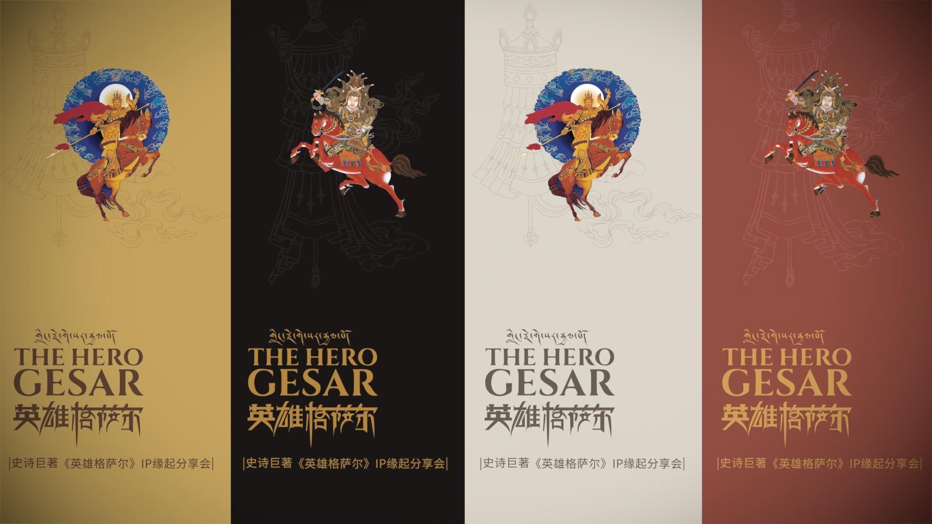 《英雄格萨尔》IP缘起分享会在京举办