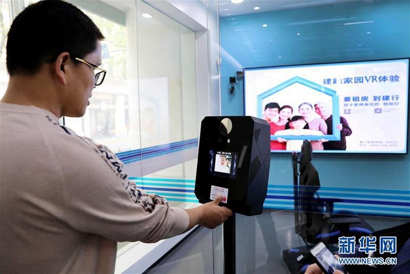 """""""Unbemannte Bank"""" in Shanghai"""