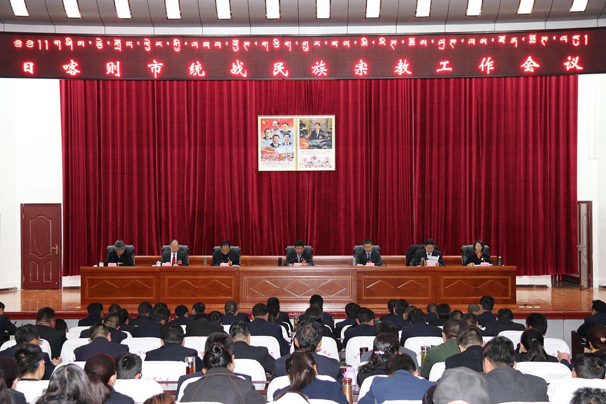 日喀则市统战民族宗教工作会议召开