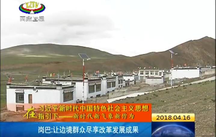 岗巴:让边境群众尽享改革发展成果