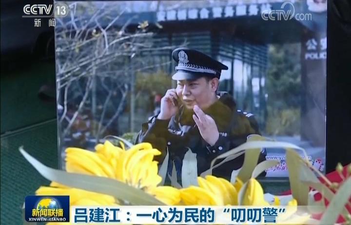 """吕建江:一心为民的""""叨叨警"""""""