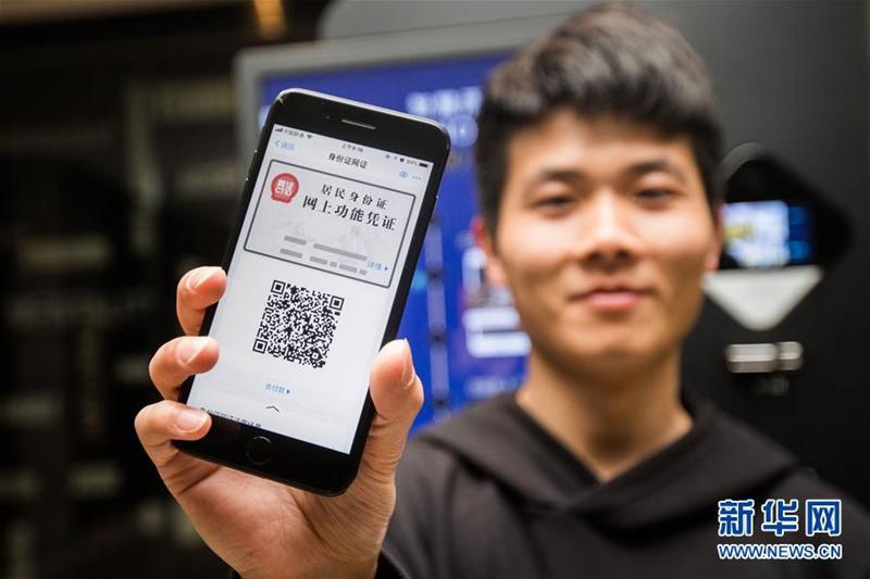 Digitale ID-Karten in der Provinz Zhejiang getestet