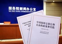 《中国保障宗教信仰自由的政策和实践》白皮书(全文)