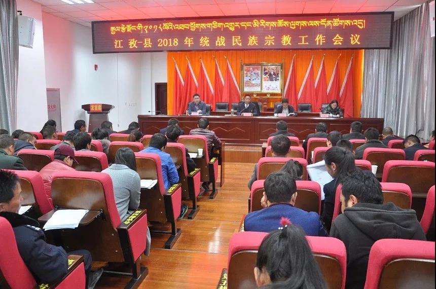 江孜县组织召开2018年统战民族宗教工作会议
