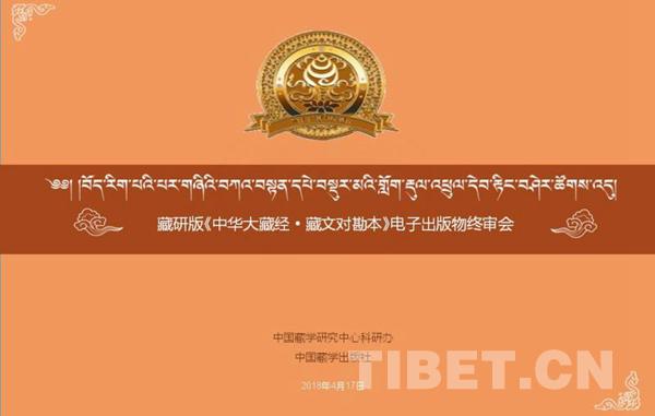 """Abschlussprüfungssitzung zum E-Buch """"China Tripitaka"""""""