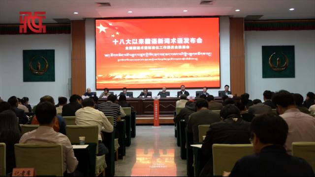 全国藏语术语标准化工作委员会换届在京召开