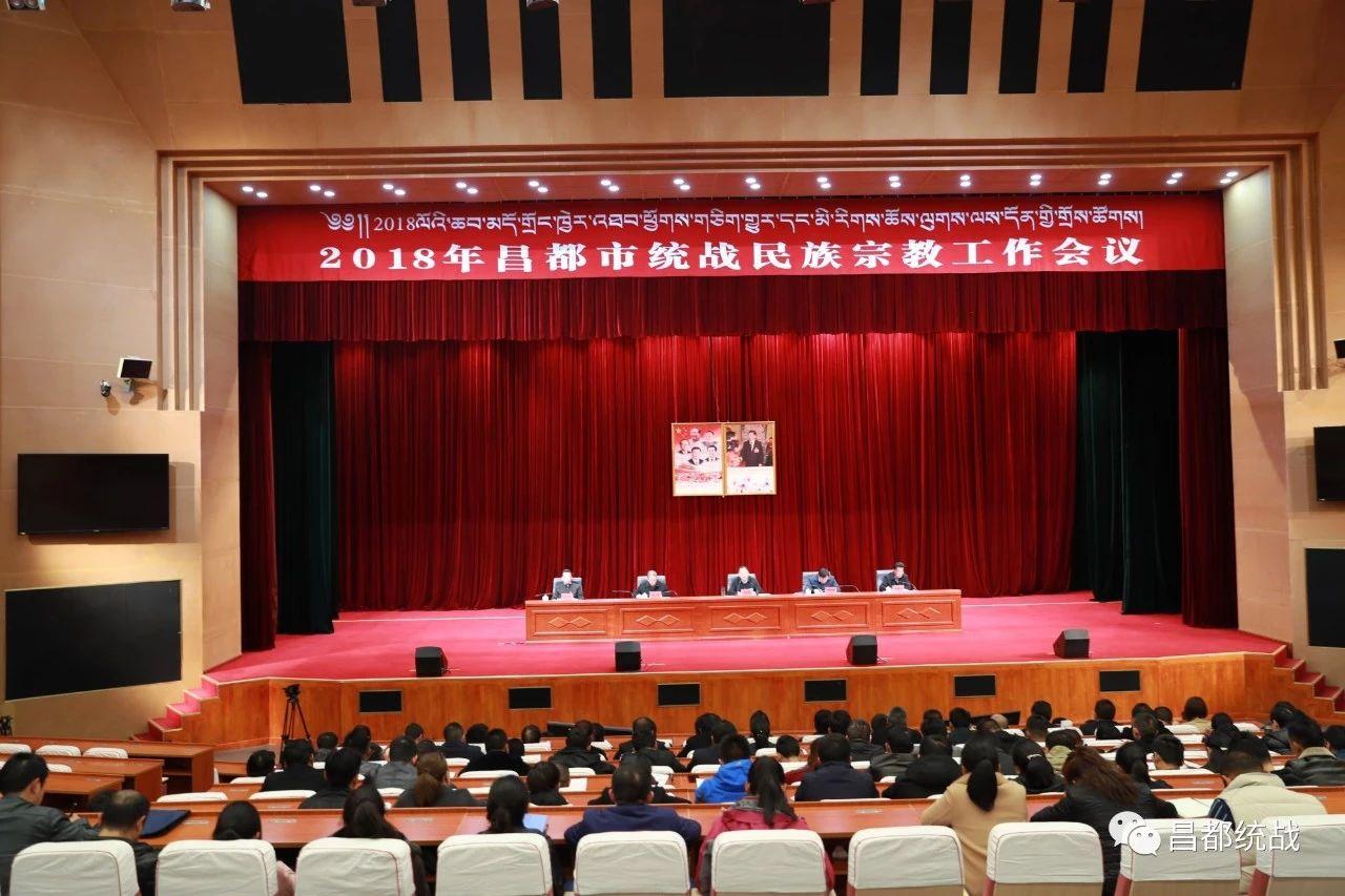昌都市召开2018年全市统战民族宗教工作会议