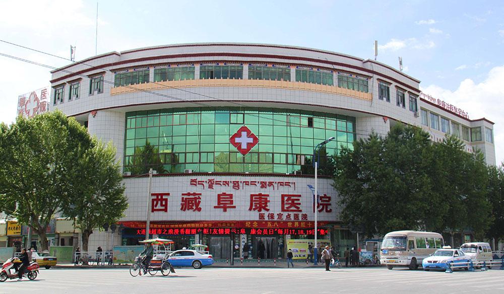 西藏阜康医院:将爱洒在高原大地