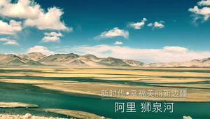 新时代 幸福美丽新边疆 狮泉河