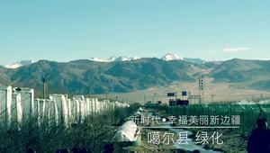 新时代 幸福美丽新边疆  噶尔县