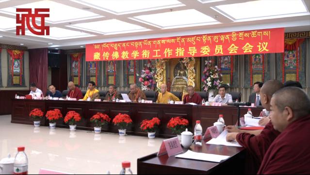 藏传佛教学衔工作指导委员会四届一次会议在京召开