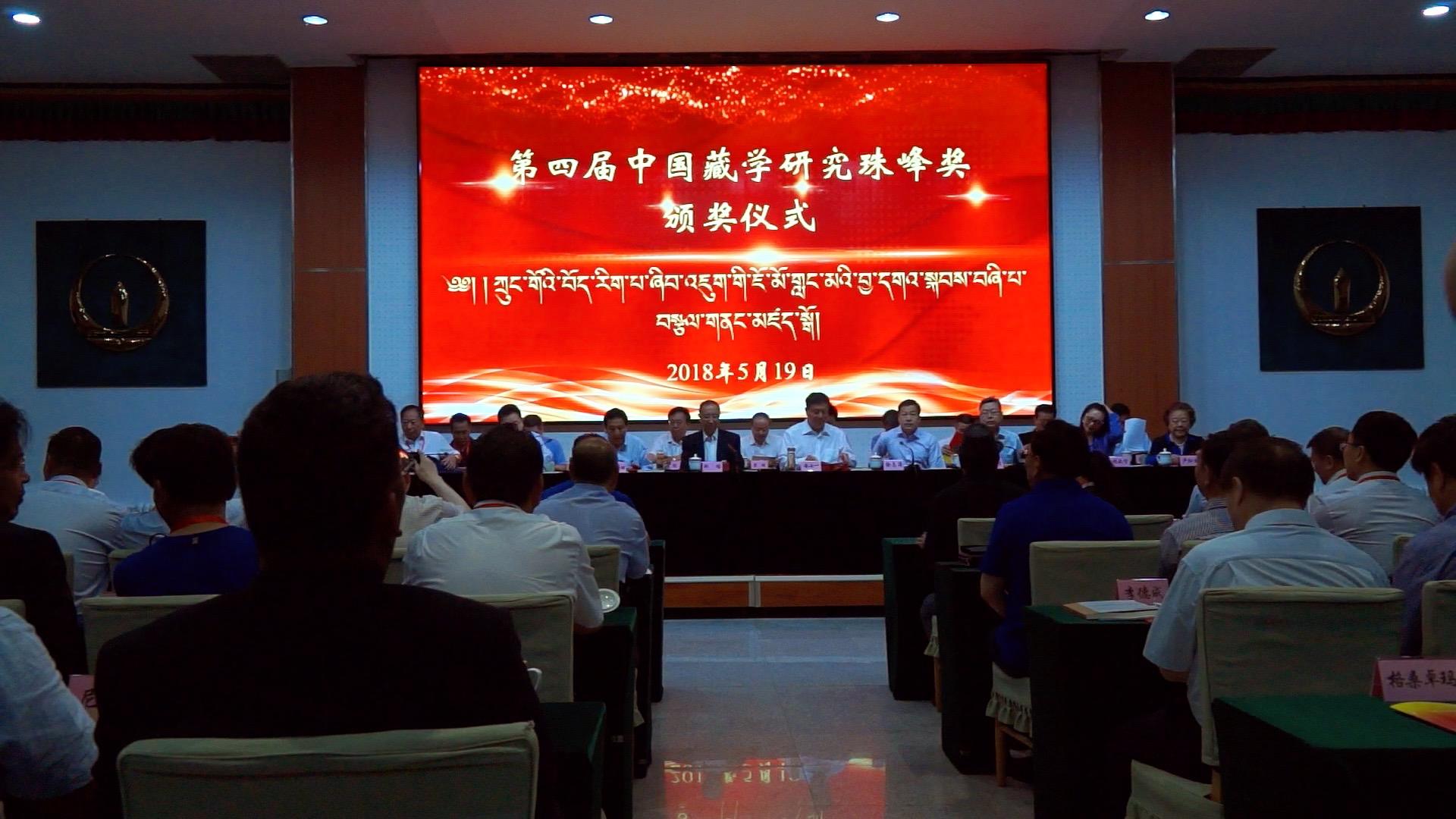 第四届中国藏学研究珠峰奖颁奖仪式在京举办