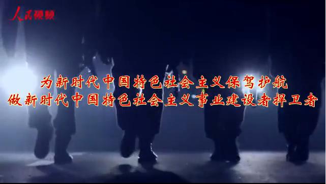 公安部热血MV《我们这一年》:中国,我们守护您!