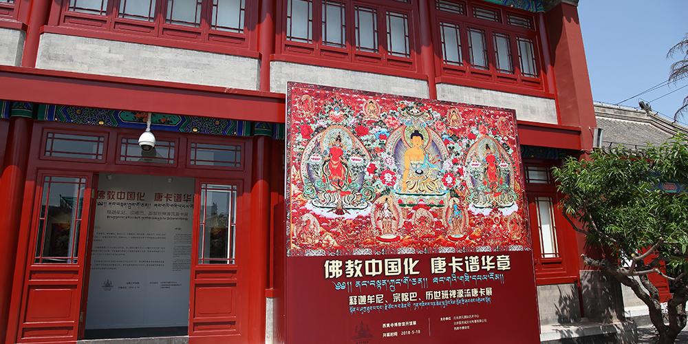 回溯藏传佛教历史源流