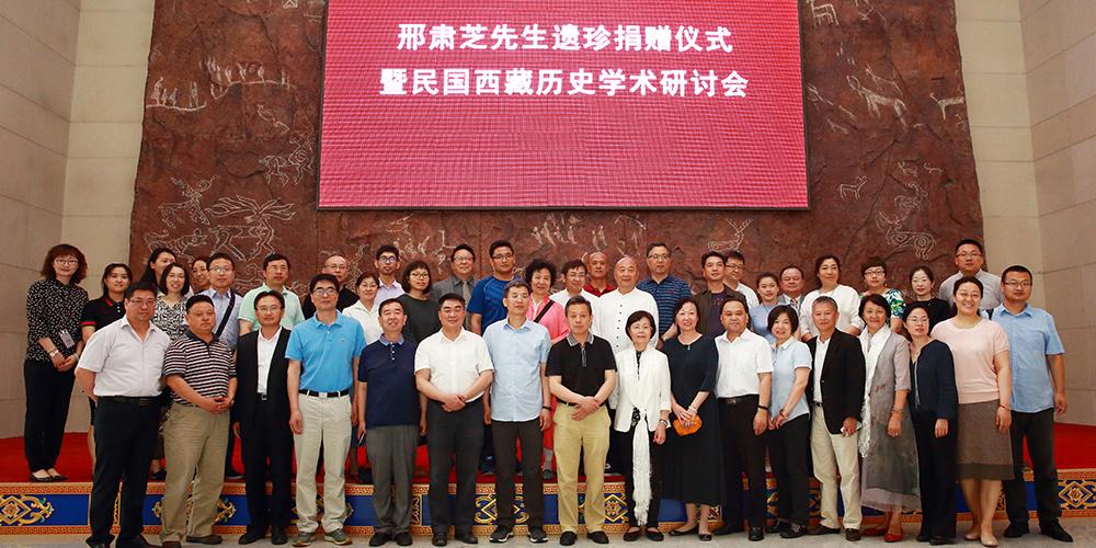 邢肃芝先生遗珍捐赠仪式在京举行