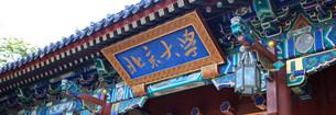 Tibetische Regierung unterh?lt sich mit Uni Peking