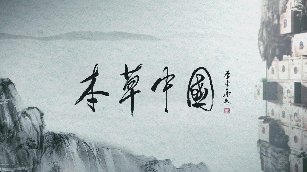 《本草中国》第一集时间