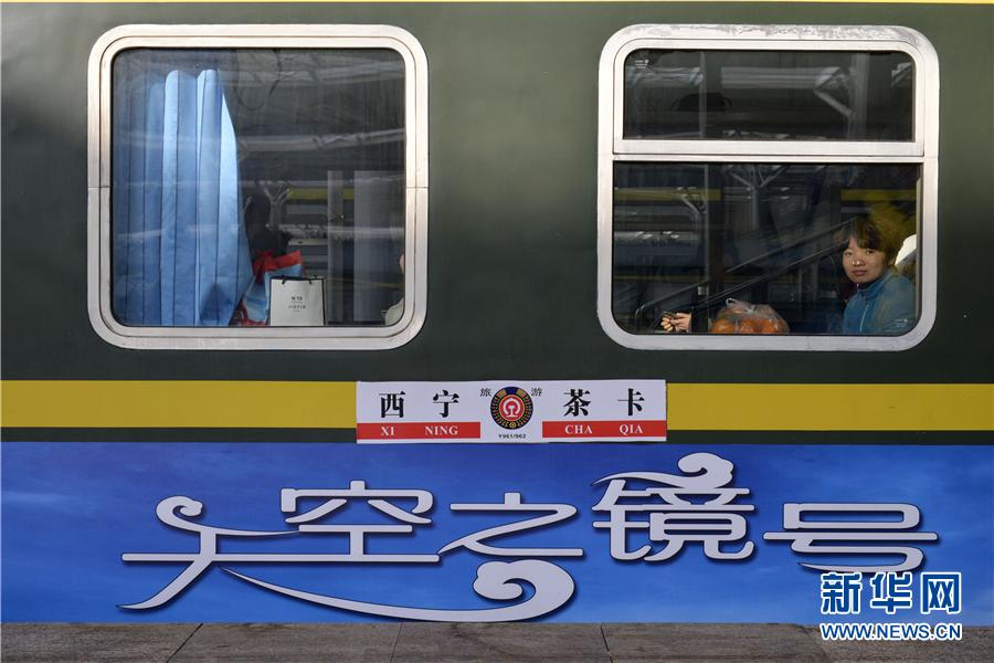"""Mirror in the Sky"" tour train launched on Qinghai-Tibet railway"