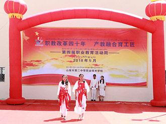 山南市第四届职业教育活动周开幕