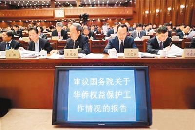 华侨权益保护刻不容缓 保障日趋完善立法再进一步