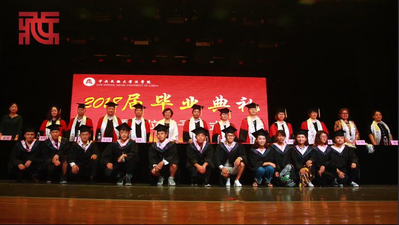 22名首届中央民大法学藏语基地班学子毕业