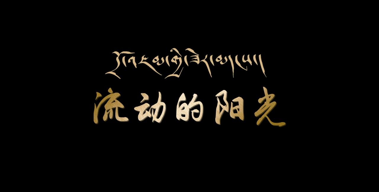 """""""流动法庭""""高效快捷解民忧,法治微电影《流动的阳光》预告片"""