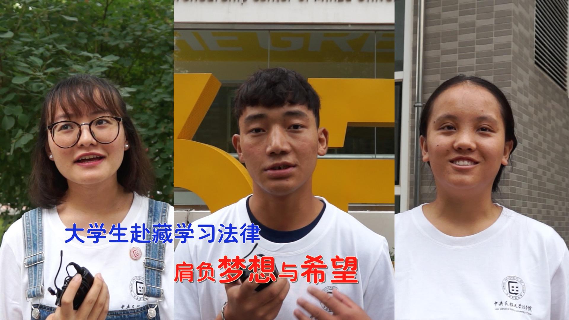大学生赴藏学法 肩负梦想与希望