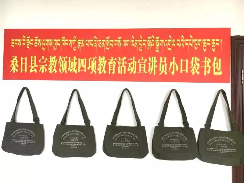 桑日县宗教领域小口袋书包装的是什么?