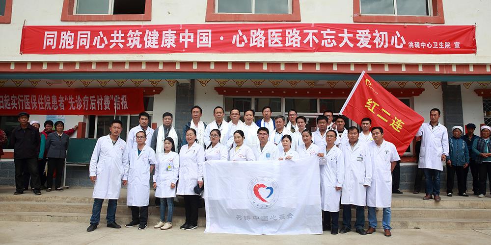 医疗专家在洮砚乡开展义诊活动