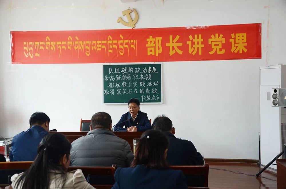 阿努次仁为统战民宗系统党员干部上专题党课