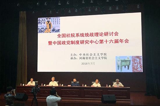 潘岳:发掘中华文明内涵 增强新型政党制度自信