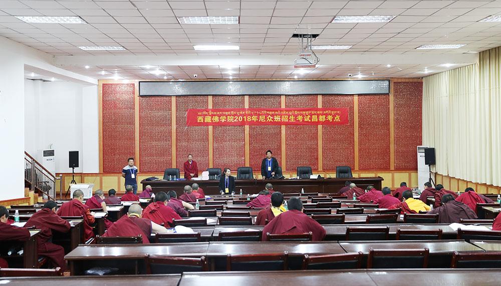 西藏佛学院第三届尼众班招生考试昌都考区顺利开考