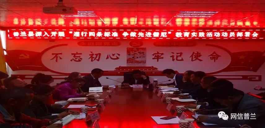 """阿里地区普兰县召开""""践行四条标准 争做先进僧尼""""教育实践活动动员部署会议"""