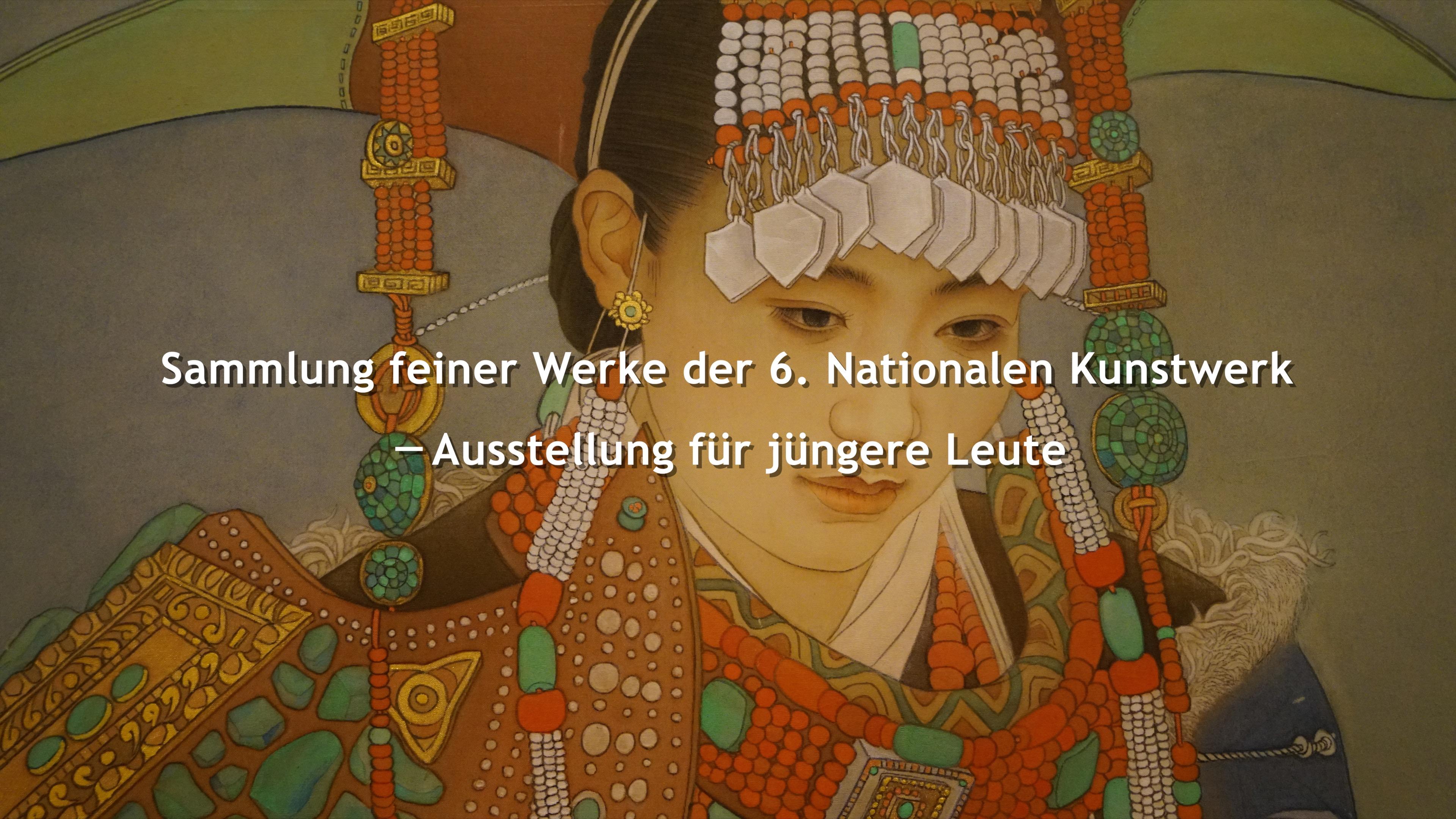 Sammlung feiner Werke der 6. Nationalen Kunstwerkausstellung für jüngere Leute