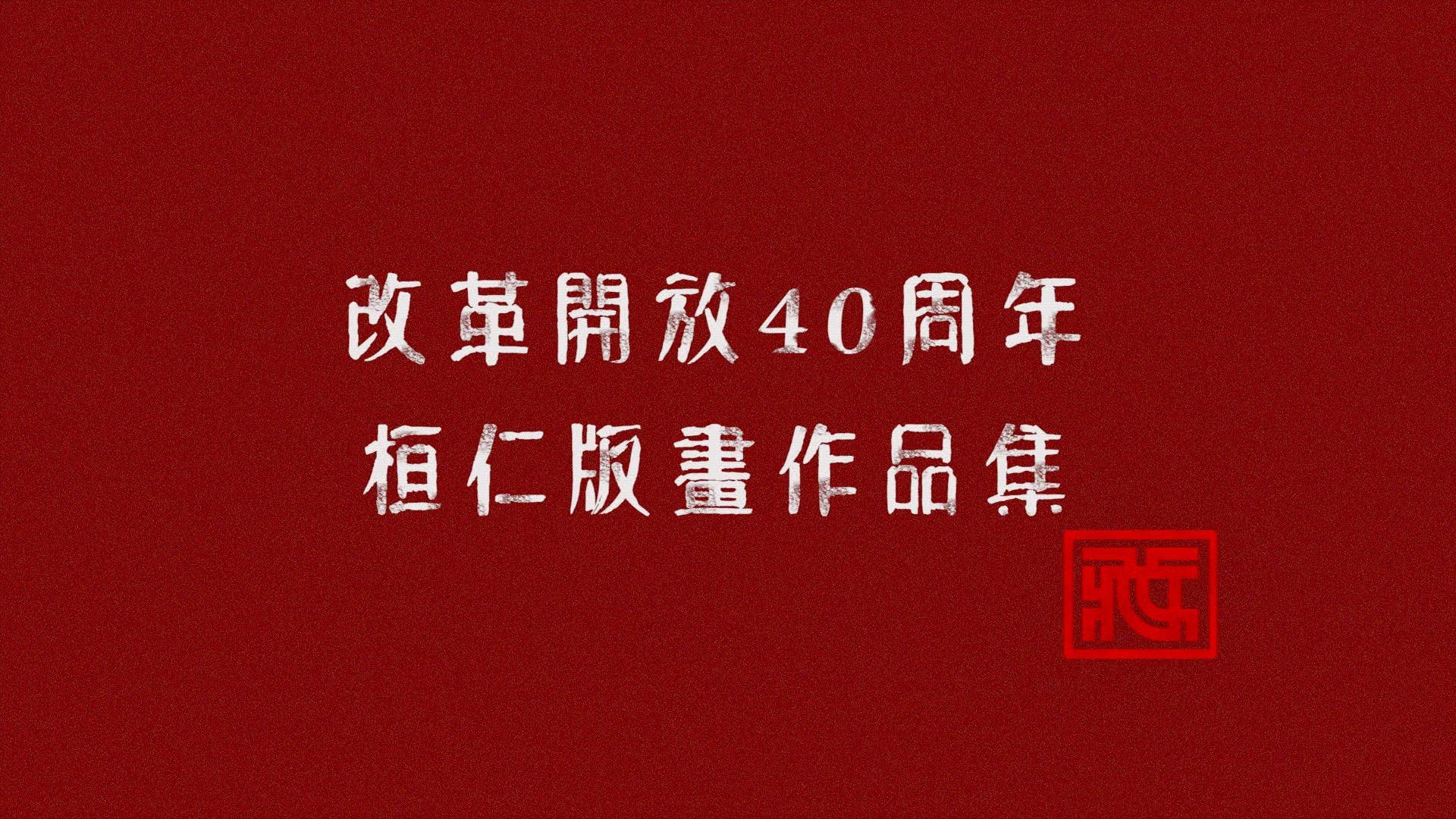 改革开放40周年 桓仁版画作品集