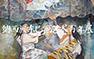 纳西族东巴画艺术百年展于北京民族文化宫展出