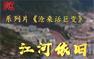 微视频系列片《沧桑话巨变》第一集:《江河依旧 盛妆璀璨》