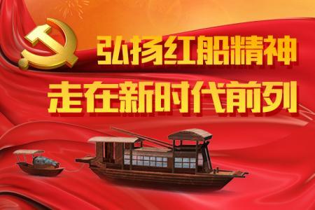 """""""红船精神""""为永葆党的政治先进性提供强大精神力量"""