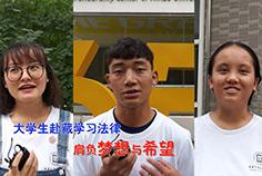 大学生赴藏学法