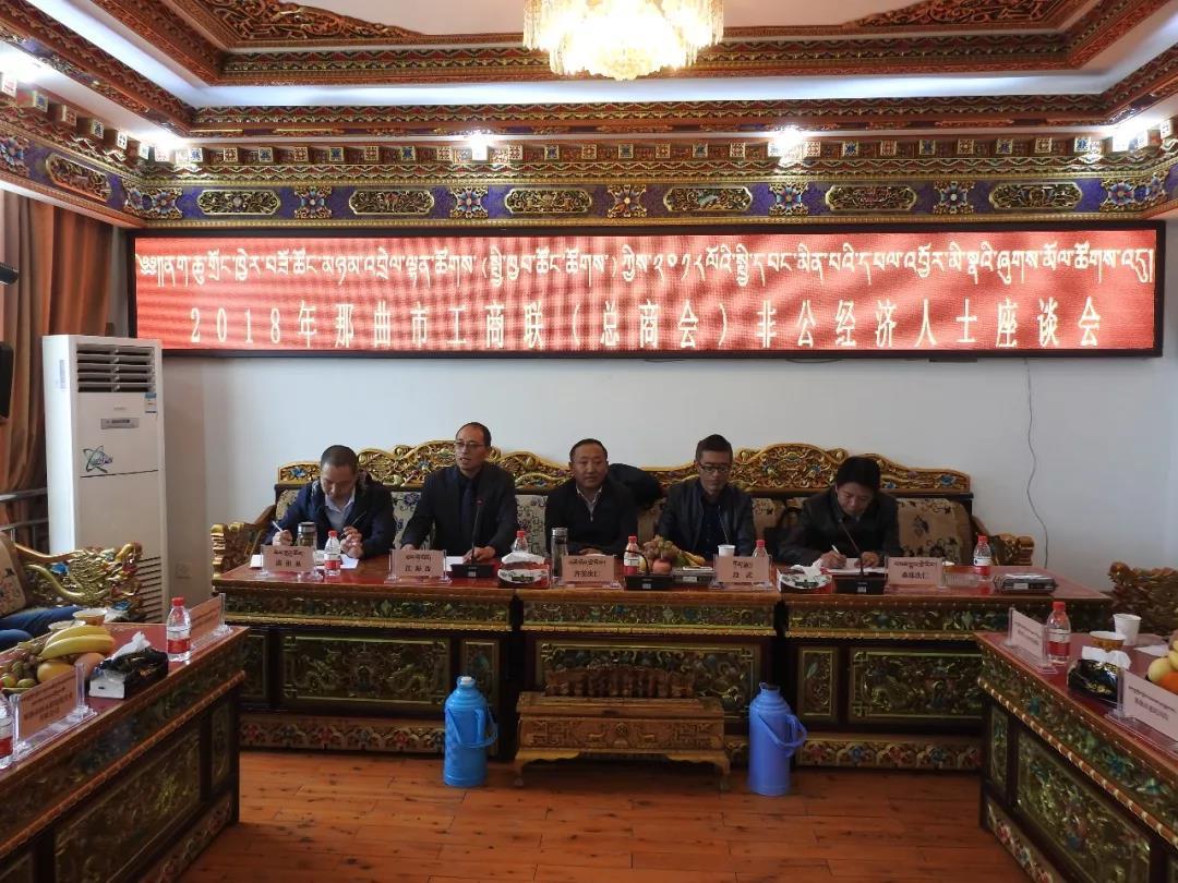 那曲市工商联(总商会)召开2018年非公经济代表人士座谈会