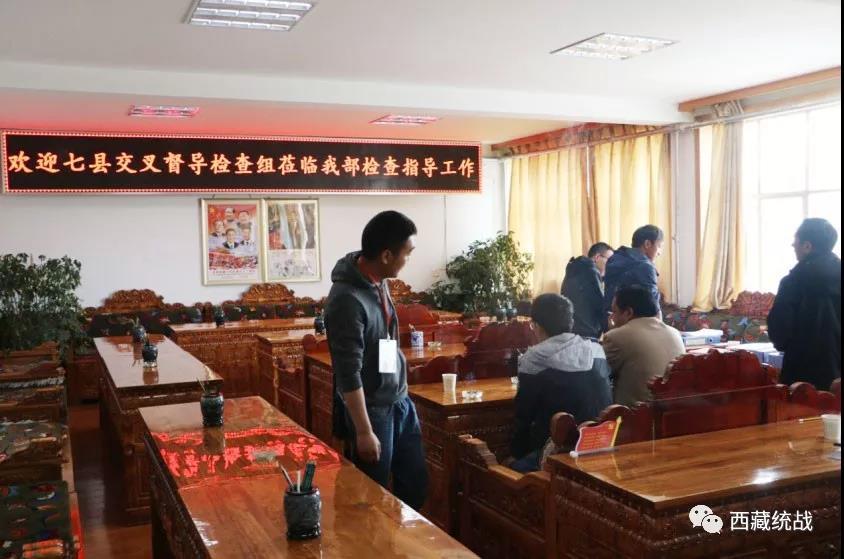 阿里地区七县交叉督导组在地委统战部督导工作