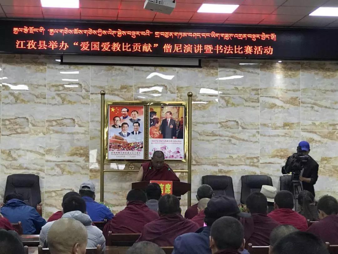 """日喀则市江孜县举办""""爱国爱教比贡献""""僧尼演讲暨书法比赛活动"""