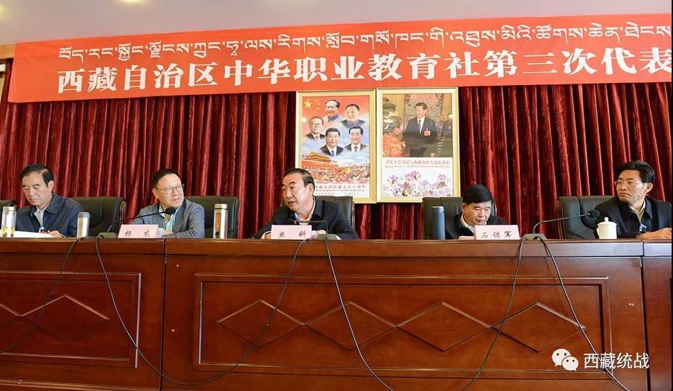 西藏中华职教社第三次代表大会召开