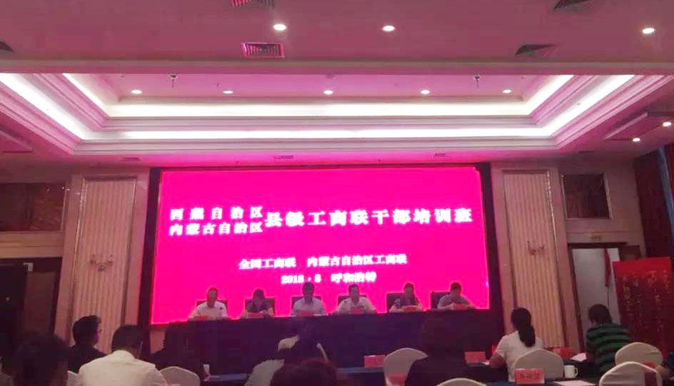 """全国工商联""""第二期西藏县级工商联干部培训班""""在呼和浩特举行开班式"""