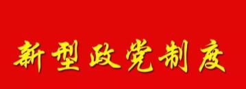 从中国土壤中生长出来的新型政党制度