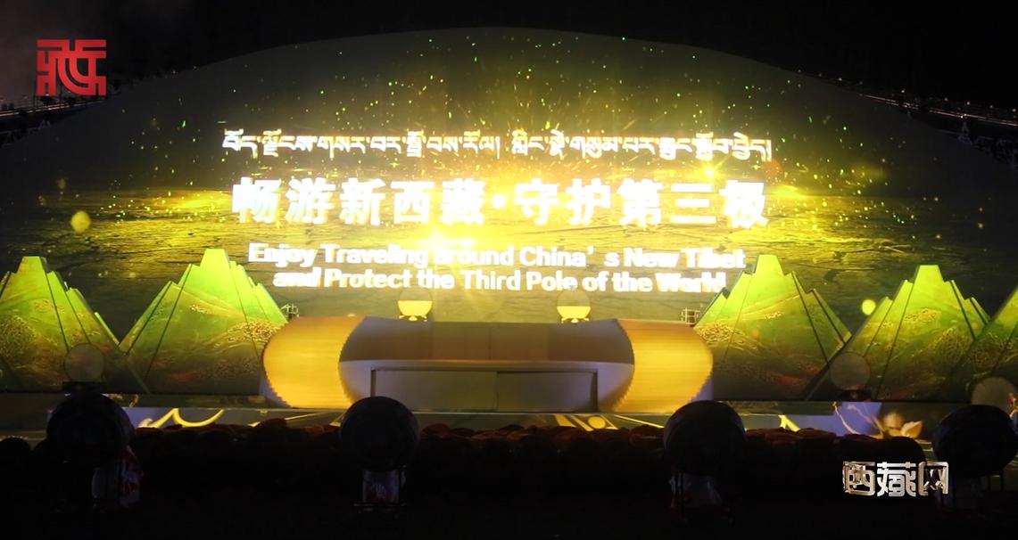 畅游新西藏·守护第三极  第四届藏博会开幕式文艺演出