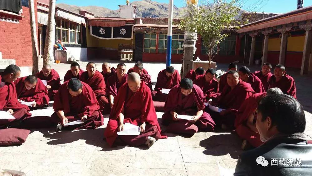 日喀则市涉宗领域深入学习讨论汪洋同志在西藏调研时的重要讲话精神