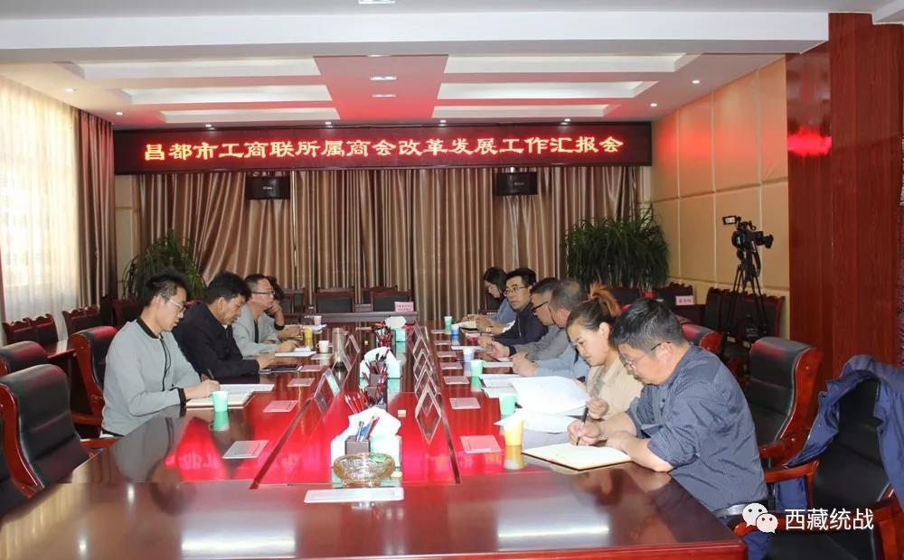 西藏自治区工商联在昌都市调研商会改革发展工作