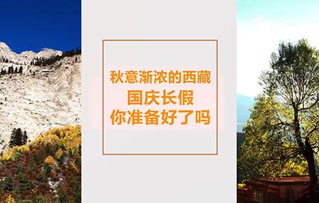 秋色渐浓的西藏 国庆长假你准备好了吗